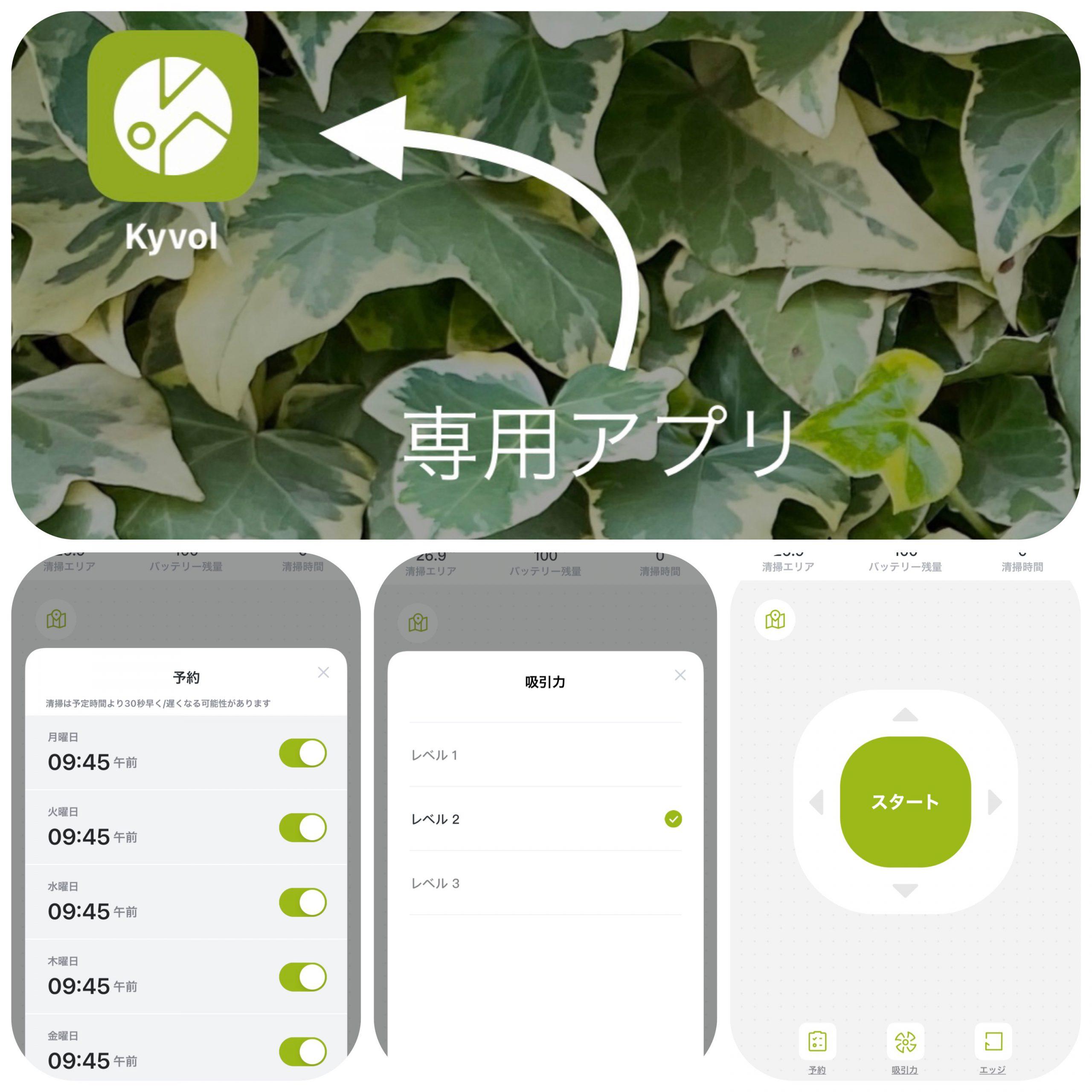 キーボルのアプリ